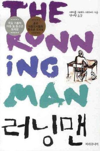 9788993212068: Running Man (Korean edition)