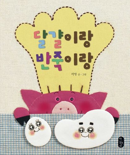 9788993242577: Eggs and dough and (Korean edition)
