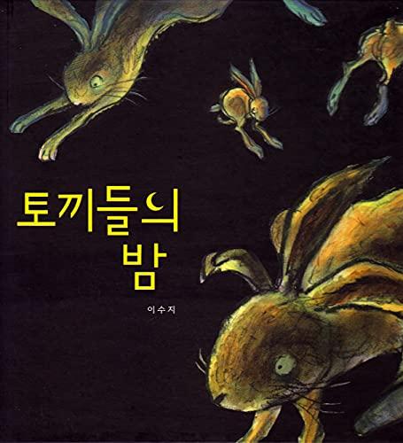 Toggideuleui Bam (Korean Edition): Lee, Suji
