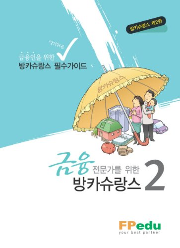 9788993314472: Bancassurance. 2 (Korean edition)