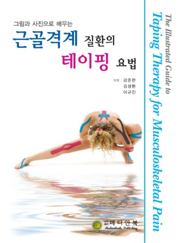 9788993340013: The Illustrated Guide to Taping Therapy for Musculoskeletal Pain (Korean Edition)