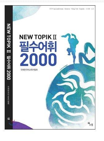 9788993454864: NEW TOPIK II Korean Vocabulary 2000 Words Must Study Korean Test Written 6 Language (Russian, Mongolian, Vietnamese, Japanese, Chinese, English)