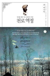 9788993474497: The Pilgrim's Progress (Korean edition)