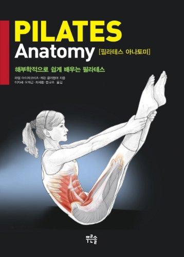 9788993596304: Pilates Anatomy (Korean edition)