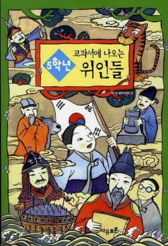 9788993622317: Appearing on No. 5th grade textbook (Korean edition)