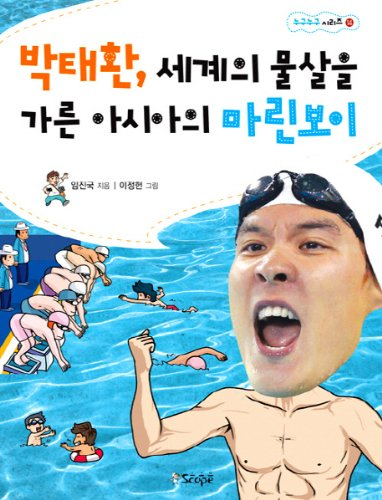 9788993662894: Rapids gareun world's Park Tae-hwan of Asia Marine Boy (Korean edition)