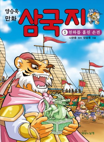 9788993676167: Manga Romance of the Three Kingdoms. 5: world, stole songyeon (Korean edition)
