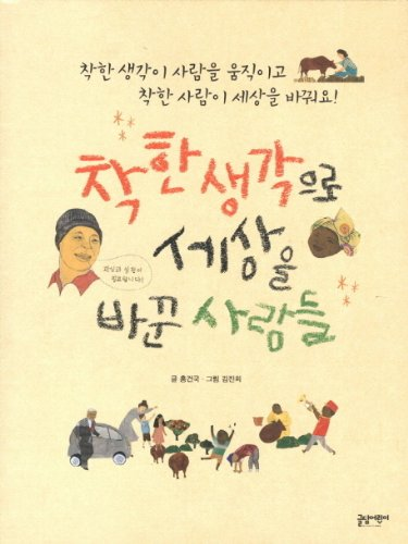 9788993870251: People who changed the world with the good thought, (Korean edition)