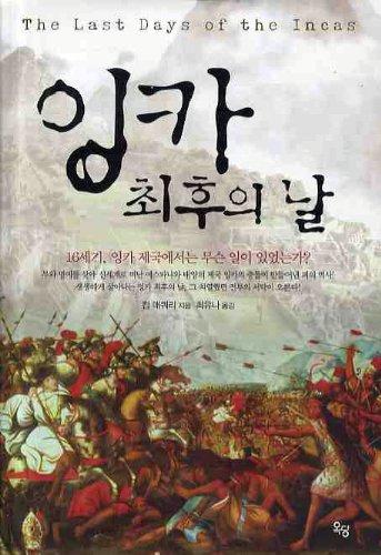 9788993952070: The Last Days of the Incas (Korean edition)