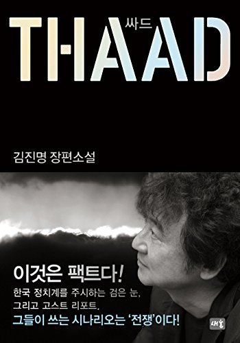 Thaad (Korean Edition): Kim Jin Myung