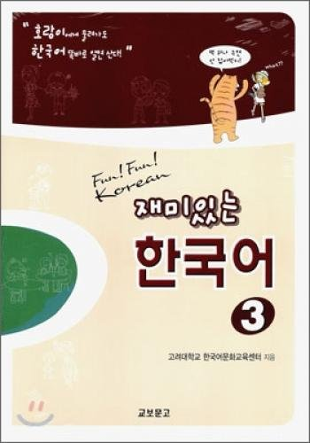 Fun Korean 3 Volume 1  Student's book