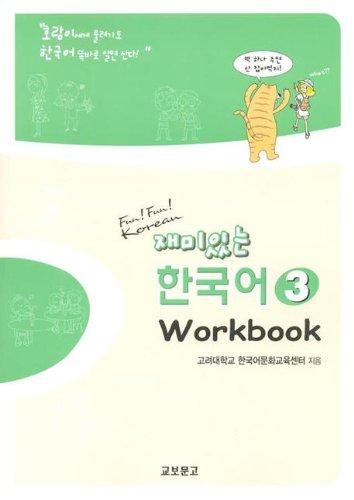 9788993995510: Interesting Korean 3 (Workbook) (Korean edition)