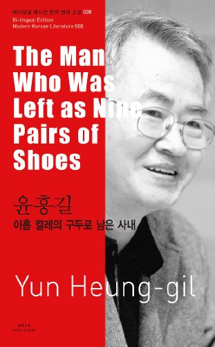 9788994006284: The Man Who Was Left as Nine Pairs of Shoes (Bi-lingual Edition Modern Korean Literature., Volume 8)