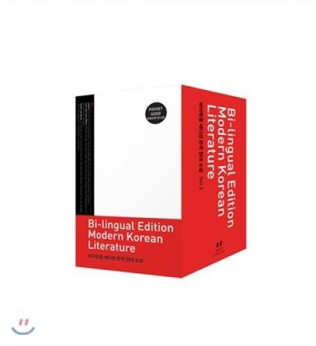 9788994006734: Bi-lingual Edition Modern Korean Literature Set2(15 Volumes)