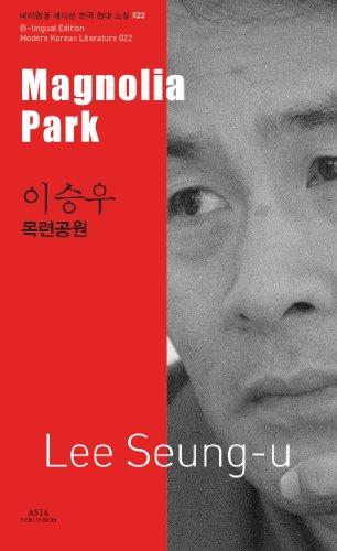 9788994006802: Magnolia Park (Bi-lingual Edition Modern Korean Literature, Volume 22)