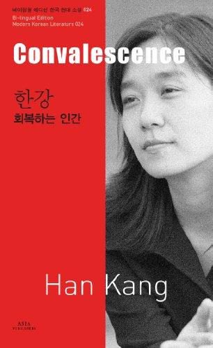 9788994006826: Convalescence (Bi-lingual Edition Modern Korean Literature, Volume 24)