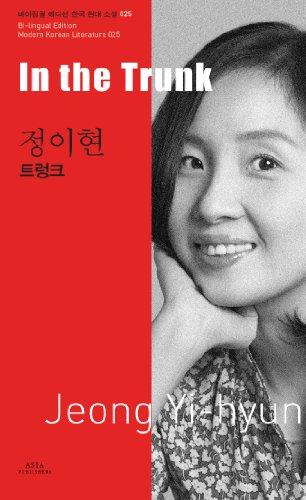 9788994006833: In the Trunk (Bi-lingual Edition Modern Korean Literature, Volume 25)