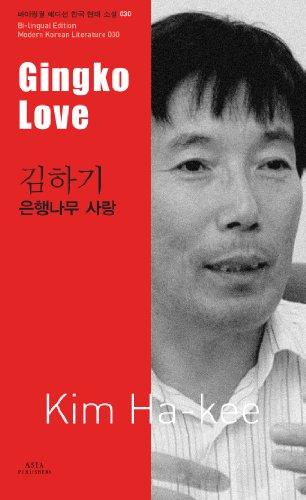 9788994006888: Gingko Love (Bi-lingual Edition Modern Korean Literature, Volume 30)