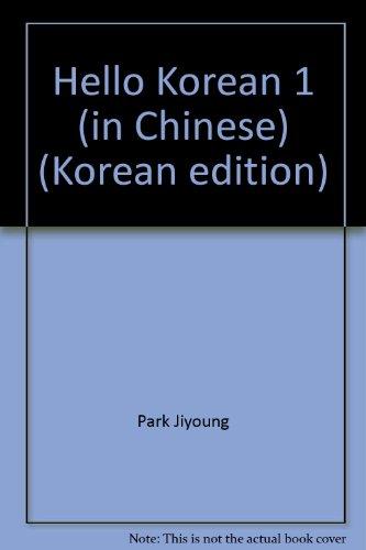 9788994011172: Hello Korean 1 (in Chinese) (Korean edition)