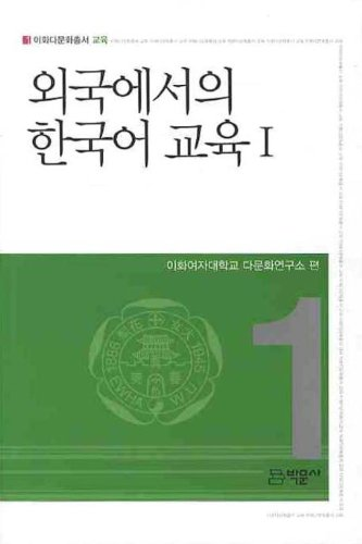 Korean language education in a foreign country. 1 (Korean edition): n/a