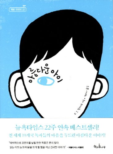 9788994077468: Beautiful child (Korean edition)