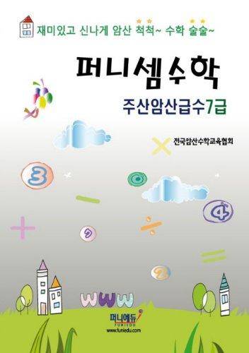 9788994094168: Abacus mental arithmetic Feed Grade 7 (Korean edition)