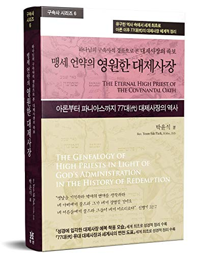 9788994106052: The Eternal High Priest of the Covenantal Oath: The Genealogy of High Priests in Light of God's Administration in the History of Redemption (Korean Language) (Redemptive History Series)