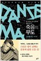 9788994210490: Danse Macabre (Korean Edition)