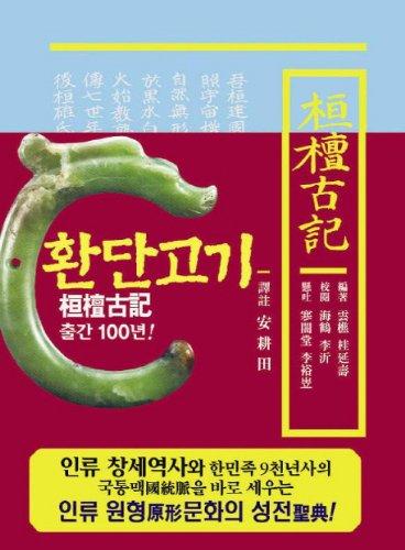 Sprinting this Hwandan Gogi (nuclear power plant) (Korean edition): unknown