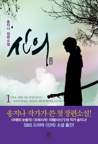 9788994343884: Of God. 1 (Korean edition)