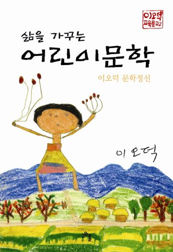 9788994372150: Children's Literature (Korean edition)