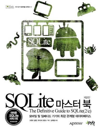 9788994506159: SQLITE master book (2nd Edition) (Korean edition)