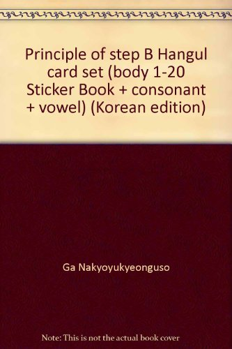 9788994548012: Principle of step B Hangul card set (body 1-20 Sticker Book + consonant + vowel) (Korean edition)