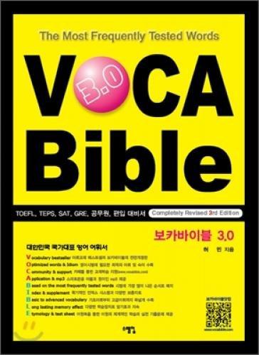 9788994553016: Boca VOCA Bible Bible 3.0 (Korean edition)