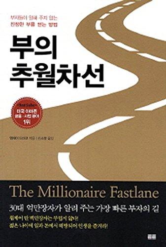 9788994702346: The Millionaire Fastlane (Korean Edition)
