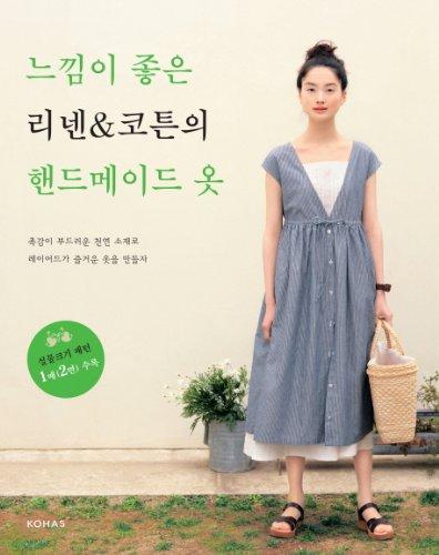 9788994710372: Linen Cotton feels good handmade clothes (Korean edition)