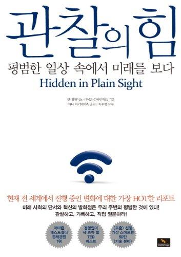 9788994747187: Hidden in Plain Sight (Korean Edition)