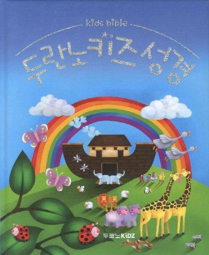 9788994773322: Tyrannus Kids Bible (Korean edition)