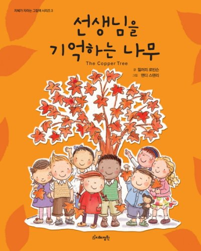 Teachers to remember that wood (Korean edition)