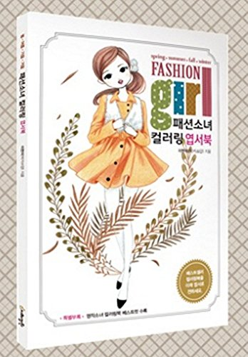 9788994886909: Fashion Girl Postcards Coloring Book For Adults Gift Anti Stress Therapy DIY Fun Relax + 1 Free Gift Giraffe Bookmark