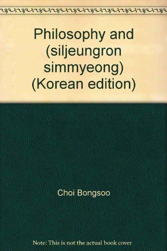Philosophy and (siljeungron simmyeong) (Korean edition)
