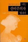 9788995145630: Light in My Darkness (Korean Edition)