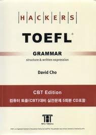 9788995151716: Hackers TOEFL Grammar