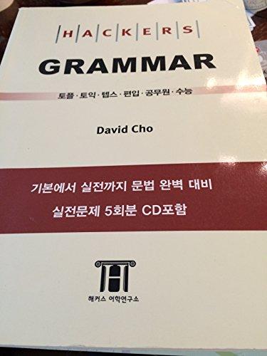 Hackers TOEFL Grammar Structure & Written Expression (Hackers): David Cho