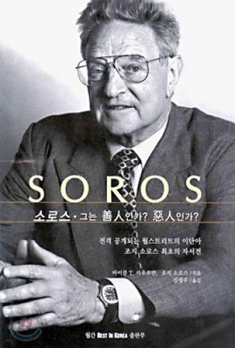 9788995259931: SOROS (Korean edition)