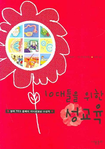9788995410271: Sex education for teenagers (Korean edition)