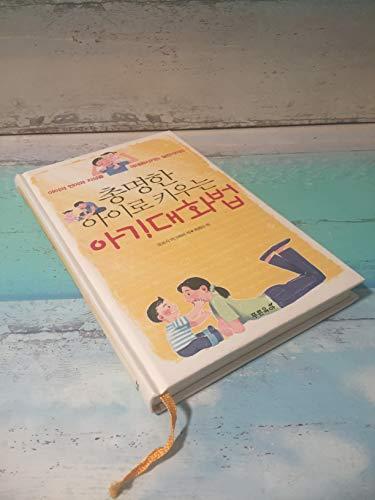 9788995493311: Wise to raise a child baby conversation (Korean edition)