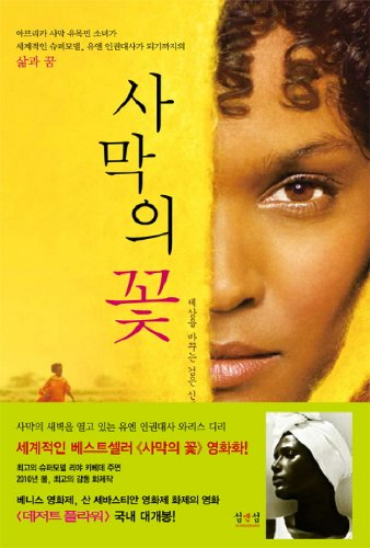 9788995589625: Desert flower (Korean edition)
