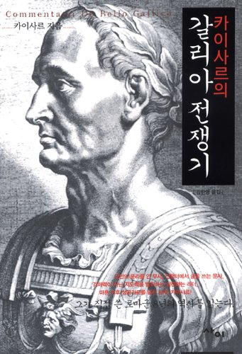 9788995671306: Gallic War (Korean edition)