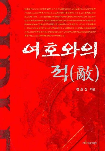 The enemies of the LORD (Korean edition): n/a